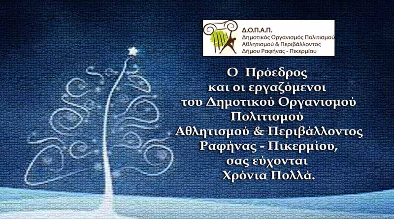 dopap_euxes_christmas2016
