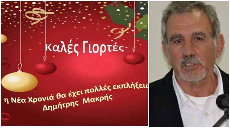 makris_euxes_christmas2016