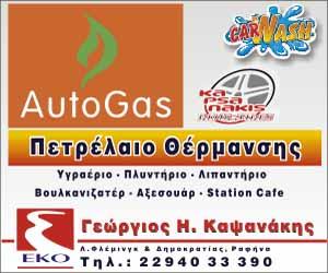 auto_gas