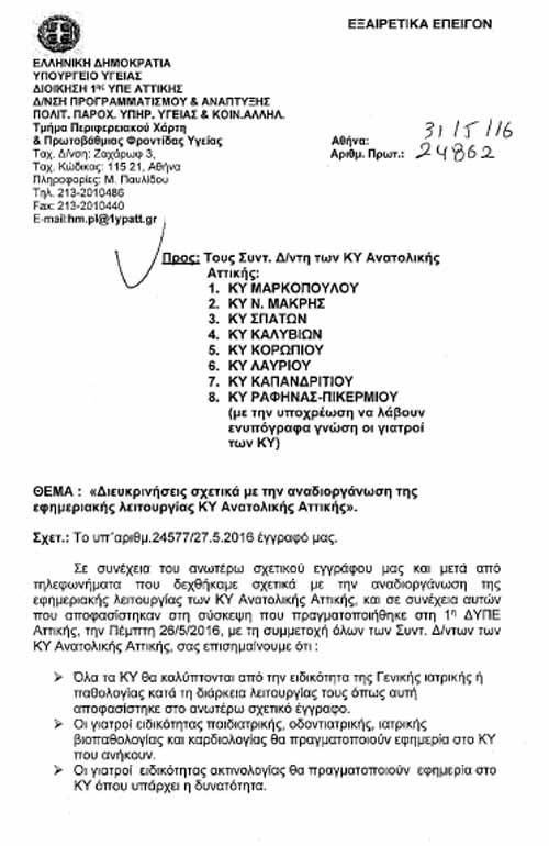 kentro_ygeias_apofasi1