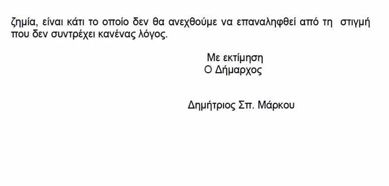 enimerosi_lykeio_artemida3