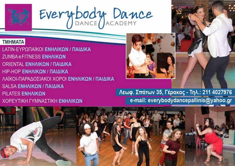 "f3535781731 Eναρξη χορευτικής σεζόν 2016-17 της σχολής χορού ""Εverybody Dance ..."