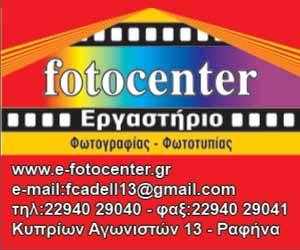 fotocenter
