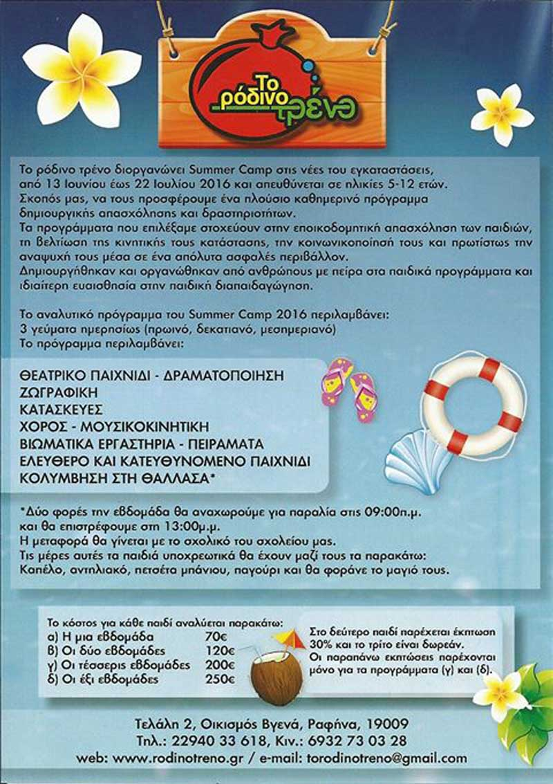 rodino_treno_summer_camp