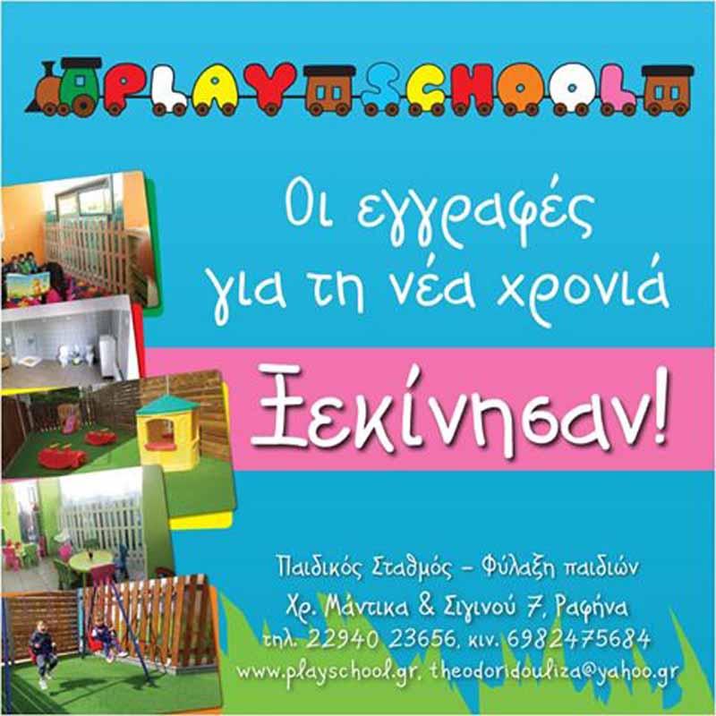playschool_eggrafes2