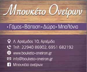 mpouketo