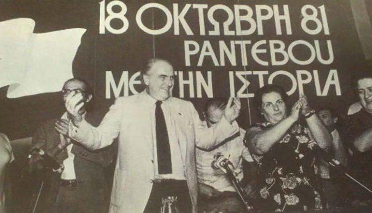 3d94b2a78c5b Χρ. Τσεμπέρης  37 χρόνια πριν...σαν σήμερα