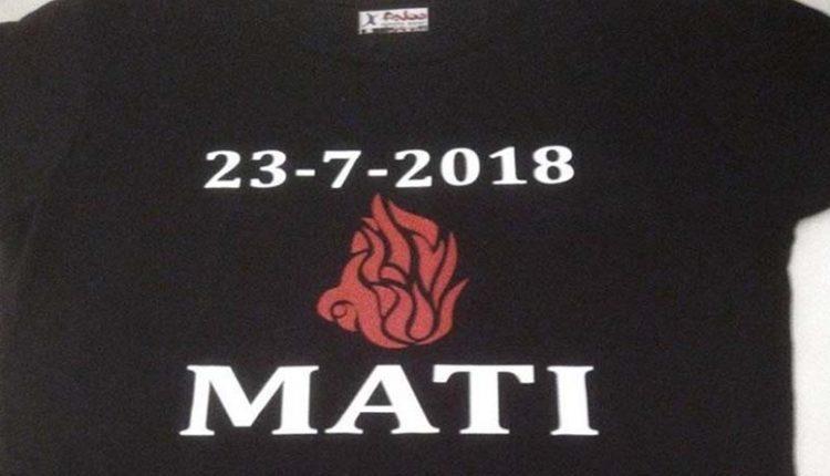 04c47ec1e771 Μάτι  Με μαύρα μπλουζάκια θα διαμαρτυρηθούν οι πυρόπληκτοι στον φετινό  Μαραθώνιο