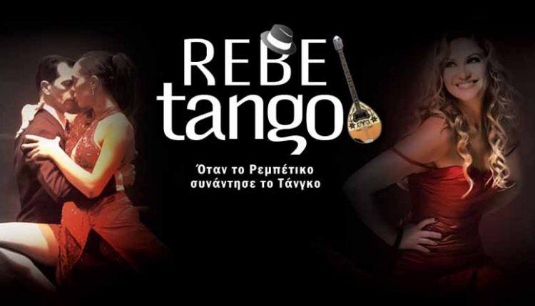 Αποτέλεσμα εικόνας για REBE tango | Πρεμιέρα 1η Φεβρουαρίου | Θέατρο ΑΛΚΜΗΝΗ In