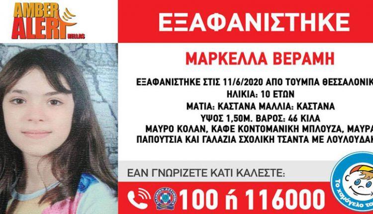 Συναγερμός στις Αρχές: Εξαφανίστηκε η 10χρονη Μαρκέλλα!   iRafina